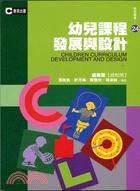 幼兒課程發展與設計