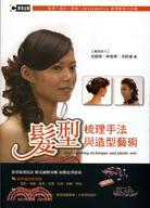 髮型梳理手法與造型藝術
