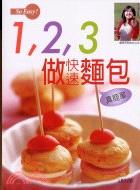 123做快速麵包真簡單-SO EASY食譜2