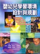 嬰幼兒學習環境設計與規劃