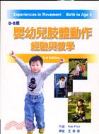 0-8歲嬰幼兒肢體動作經驗與教學