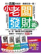 小老闆發財術套書:4秘笈+10 DVD(共四冊+10 DVD)
