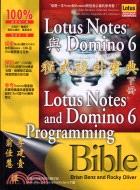 LOTUS NOTES與DOMINO 6程式設計寶典下冊