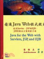 精通JAVA WEB程式設計(附光碟)