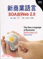 新商業語言SOA與WEB 2.0