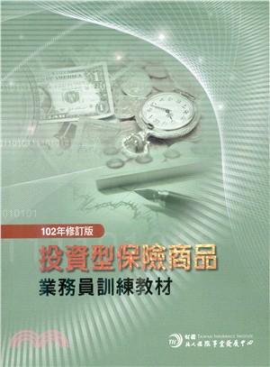 投資型保險商品〈102年修訂版〉