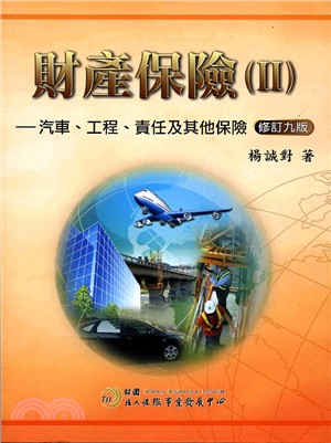 財產保險II :汽車、工程、責任及其他保險