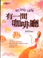 有一間咖啡廳-熟小說01