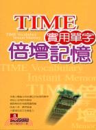 TIME實用單字倍增記憶-語文書