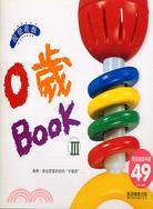 0歲BOOK III:視覺遊戲