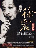 徐震教授論社區工作