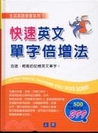 快速英文單字倍增法-生活英語學習系列1
