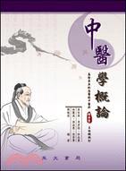 中醫學概論