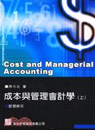 成本與管理會計學(上)習題解答