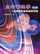 生命管理學概論:生命教育的思想與實踐