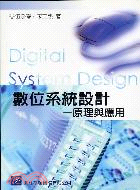 數位系統設計原理與應用