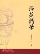 淨苑隨筆-流光集叢書82