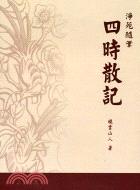 四時散記-流光集叢書83