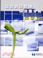 環境資訊管理與決策分析