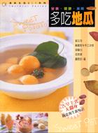 多吃地瓜-美味生活DIY系列01