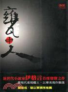 甕中人-文學叢書049