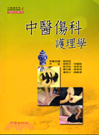 中醫傷科護理學-中醫護理學4