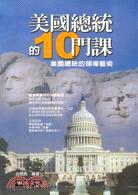 美國總統的10門課-讀行天下8