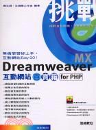 挑戰DREAMWEAVER MX互動網站百寶箱FOR PHP