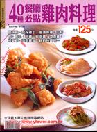 40種餐廳必點雞肉料理-料理講堂系列057