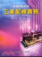 電機自動控制工業配線實務