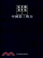 中國第三勢力-張君勱著作集I