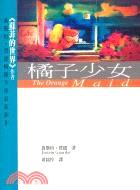 橘子少女-賈德系列6