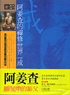 阿姜查的禪修世界(第一部)戒