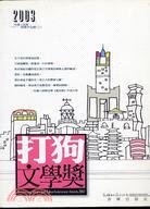 二00三高雄市打狗文學獎得獎作品輯(三)短篇小說類