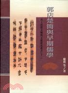 郭店楚簡與早期儒學-文獻研究叢書(十一)