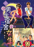 在男生宿舍的女生-台灣青春偶像劇4