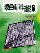 複合材料纖維學