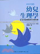 幼兒生理學:從生理學觀點看兒童發展-幼兒教保叢書91
