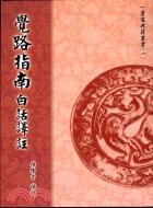 覺路指南:白話譯註-一貫道典籍叢書1