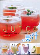 JUICE果汁-品味生活1