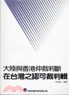 大陸與香港仲裁判斷在台灣之認可裁判輯