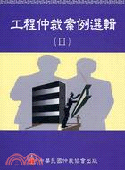 工程仲裁案例選輯(III)