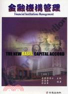金融機構管理