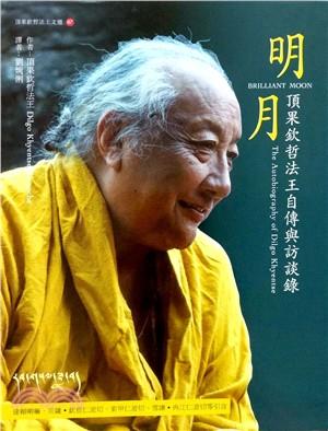 明月:頂果欽哲法王自傳與訪談錄