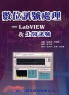 數位訊號處理-LABVIEW &生醫訊號