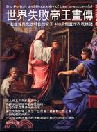 世界失敗帝王畫傳-HUMAN14