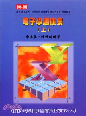 電子學題庫集(上)