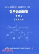 電子學題庫集(下)