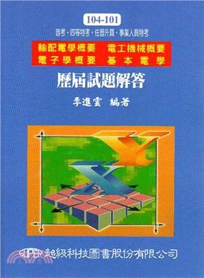 101-104輸配電學概要 電工機械概要 電子學概要 基本電學歷屆試題解答