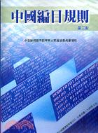 中國編目規則:第三版